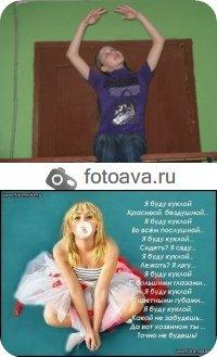 Glamyr Girl, 22 августа 1985, Нижний Новгород, id83184992