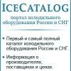 Портал холодильного оборудования IceCatalog.ru