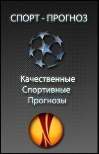 Прогнозы на спорт.прогнозы на футбол транспортный налог ставки на 2015