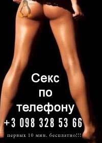 Секс по тедефону в казахстане
