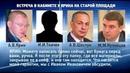 Россией управляют бандиты Доказательство