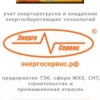 Группа ЭНТЕР (энергосервис.рф)