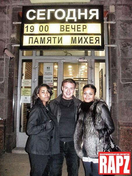 Вечер памяти Михея 2010 в Б2