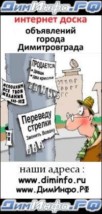 Доска объявлений г димитровград доска объявлений донецкая обл город шахтерск ищю людей