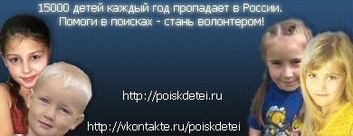 vkontakte.ru/poiskdetei