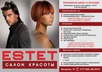 Estet Салон красоты, 19 августа 1975, Красноярск, id101233463