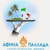 Афина-Паллада - Туристическая фирма, Саратов