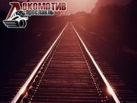 Западно-Сибирская железная дорога...