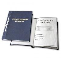 Продам готовую дипломную работу по специальности ВКонтакте Продам готовую дипломную работу по специальности