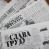 """Редакция газеты """"Слава труду Даровской"""""""