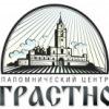 """Паломнический центр """"Страстной"""" паломничество"""