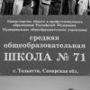 Школа №71 г.Тольятти