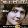 Елена НУРИЕВА (Омск), квартирник в СПб!