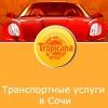 Прокат и аренда автомобилей в Сочи