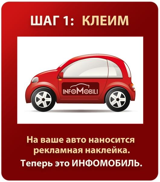 Реклама на машину заработок заработок 20000 в день