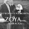 Концерт группы ZOYA. Трамплин 1 мая