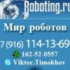 Мир роботов