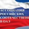 Ассоциация Российских Соотечественников в ОАЭ (АРС)