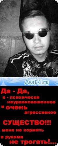 Александр Кириков, 18 мая , Киев, id48692965