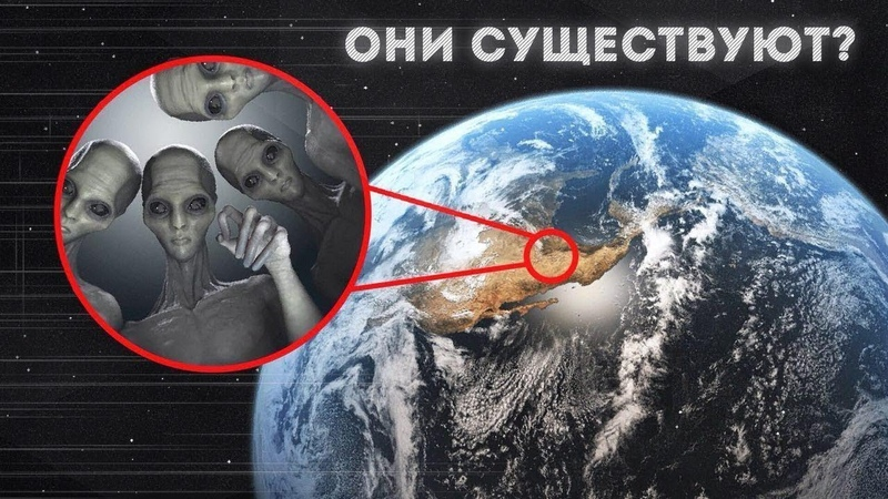 КОНТАКТ случился Правда о пришельцах Инопланетное вмешательство
