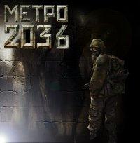 Скачать метро 2036 через торрент