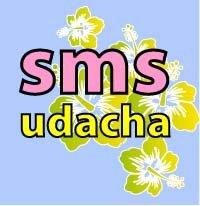 Sms Udacha, 29 мая , Петропавловск-Камчатский, id46550273
