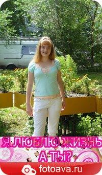 Светлана Анисина, 17 августа 1996, Омск, id81819505