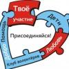 Волонтеры фонда имени Алены Петровой (Томск)