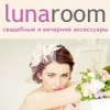LUNAROOM - свадебные и вечерние и аксессуары