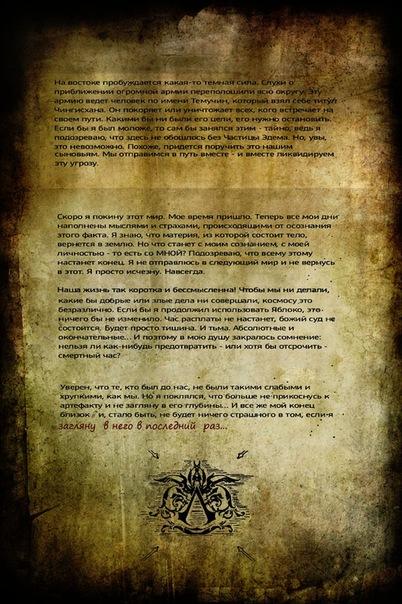 Дневник Альтаира.