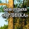 "★ БАЗА ОТДЫХА ""ОРЛИНКА"" ★"