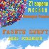 Концерт ГАЗЕТЫ ПИШУТ в МОСКВЕ!