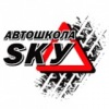 Автошкола «SKY»
