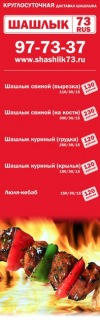 """ШАШЛЫК73"" круглосуточная доставка шашлыка"