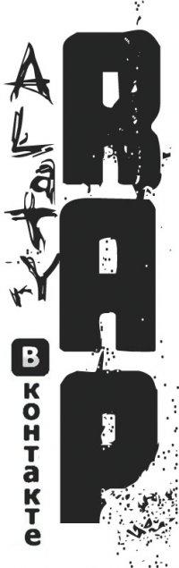 Rap-Alatyr Бот, 17 августа 1988, Новокузнецк, id28688410