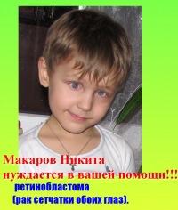 Никита Макаров СБОР НА КОНТРОЛЬНОЕ ОБСЛЕДОВАНИЕ ВКонтакте Никита Макаров СБОР НА КОНТРОЛЬНОЕ ОБСЛЕДОВАНИЕ