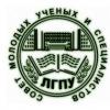 Совет молодых учёных и специалистов ЛГПУ