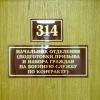 314 кабинет