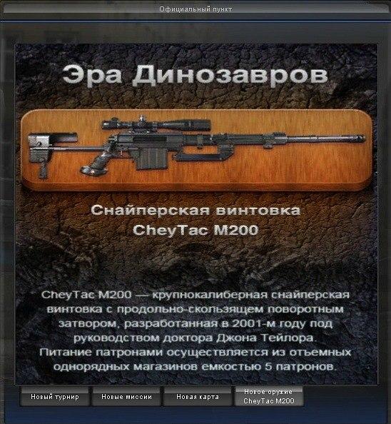 Взлом оружия в поинт бланке. открываем все в магазине в Point Blank !!!!! b