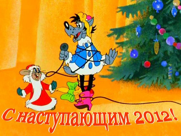 новогодняя песня волка и зайца из мультика ну, погоди