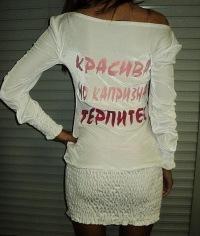 Алина Павловна, Москва, id141677029