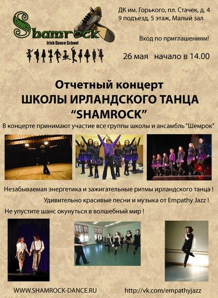 Объявление На Концерт Образец - фото 10