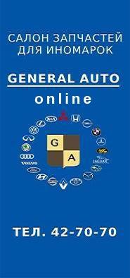 General Auto, 6 июня , Ярославль, id138265444