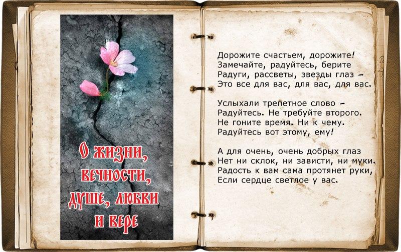 Стихи разных авторов - Страница 4 Y_4835a0d1