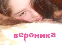 Вероника Шайдулина, 1 апреля 1990, Рошаль, id151822598