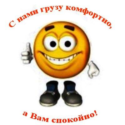 Грузоперевозки, по Киеву, по Украине, догруз, грузовые перевозки, Авто Смайл