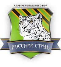 """...тела и... Клуб рукопашного боя  """"Русский стиль """" был создан в..."""