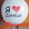Маджента Донецк. Воздушные шары и шарики!