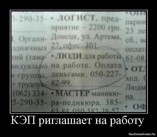 демотиваторы. X_78c005b1