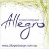 Дизайн-студия интерьера Аllegro